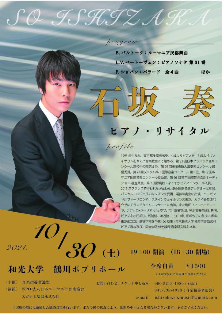 石坂奏ピアノ・リサイタル